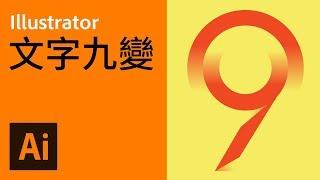 文字設計九種變化【Illustrator 活用技巧9】【中文字幕】