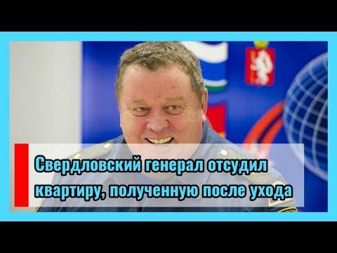 🔴 Свердловский генерал отсудил квартиру, полученную после ухода