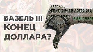 Когда золото заменит доллар? / Базель-3, конец доллара и новый мировой порядок
