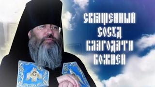 Архимандрит Рафаил - Священный Сосуд Благодати Божией