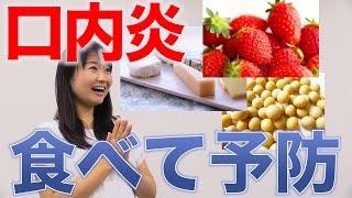 口内炎を予防する食品