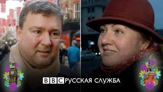 Прохожие в Лондоне и Москве поздравляют друг друга с Новым годом