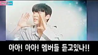 [ENG SUB] 황민현 : 멤버들 듣고있나!! (170826 뉴이스트 W 팬미팅 VCR)