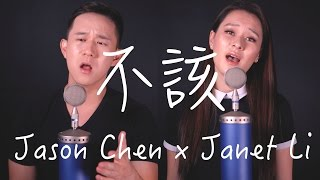 """""""不該""""   Jay Chou X AMEI (Jason Chen X Janet Li Cover)"""