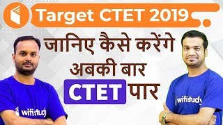 Target CTET 2019 | जानिए कैसे करेंगे अबकी बार CTET पार
