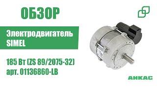 Электродвигатель SIMEL 185 Вт (ZS 89/2075-32) арт. 01136860-LB