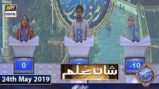 Shan e Iftar - Shan e ilm - 24th May 2019