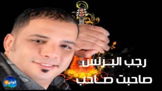تحميل اغاني Ragab El Berens - sa7ebt sa7eb / رجب البرنس - صاحبت صاحب MP3