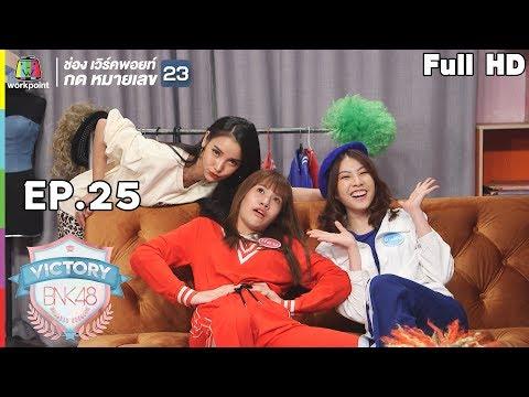 Victory BNK48 (รายการเก่า) |  แพท ณปภา | EP.25 | 18 ธ.ค. 61 Full HD