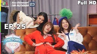 VICTORY BNK48 | แพท ณปภา | EP.25 | 18 ธ.ค. 61 Full HD