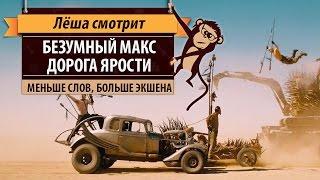 """Лёша смотрит: """"Безумный Макс: Дорога ярости"""" (Mad Max: Fury Road)"""