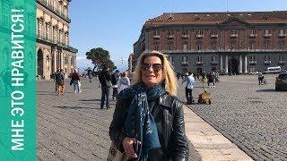 Неаполь! Играем «Сцены из супружеской жизни» | Мне это нравится! #28 | Юлия Высоцкая (6+)
