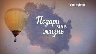 Подари мне жизнь (Серия 3)
