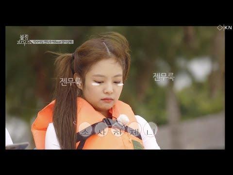 Jennie Kisses Song Ji hyo on Her Cheek! [Running Man Ep 413