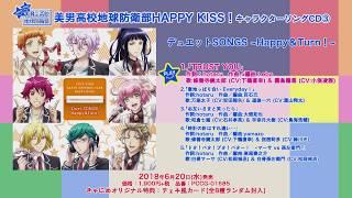 美男高校地球防衛部HAPPYKISS!キャラクターソングCD③デュエットSONGS~Happy&Turn!~試聴