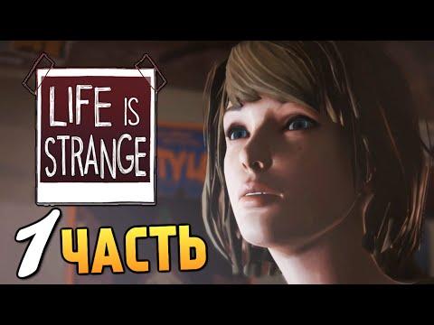 Life is Strange - Эпизод 3: Теория Хаоса #1