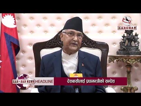 नेपालमा कोरोनाको उच्च जोखिम देखियो, २ साता घरै बस्नुस्–प्रधानमन्त्री