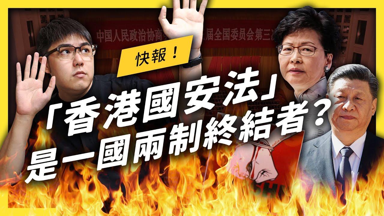 《香港版國安法》將把「一國兩制」帶向「一國一制」?中共人大為何要強推?《左邊鄰居觀察日記》EP023 (香港國安法懶人包)| 志祺七七