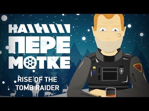 На перемотке. Rise of the Tomb Raider