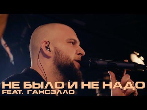 """Каспийский Груз - Не было и не надо (feat. Гансэлло) """"LIVE in Moscow"""" (официальное видео)"""