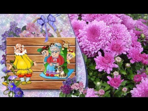 ❤️ПОЗДРАВЛЕНИЕ В ДЕНЬ БАБУШЕК И ДЕДУШЕК❤️песня Бабушка и Дедушка❤️