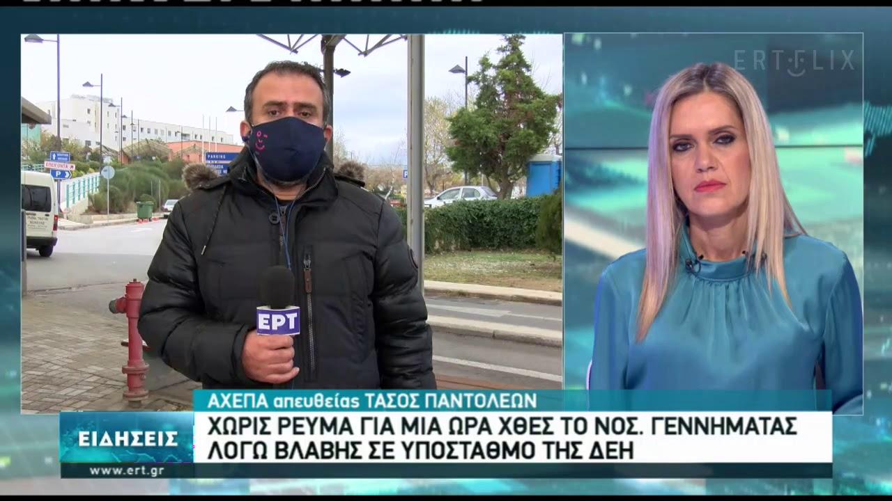 Χωρίς ρεύμα για μία ώρα το νοσοκομείο Γεννηματάς στη Θεσσαλονίκη | 13/12/2020 | ΕΡΤ