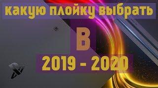 КАКОЙ PLAYSTATION БРАТЬ В 2019 - 2020 ГОДУ И ПОЧЕМУ PS5 НЕ ВЫЙДЕТ