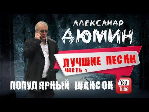 Александр ДЮМИН ЛУЧШИЕ ПЕСНИ слушать. Популярный шансон.