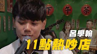 【下午茶音樂】呂學翰 Eric Lu《11點熱吵店》Cover