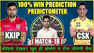 🔴 PREDICTION [ MATCH 18 CSK VS KXIP ] 100% WIN PREDICTION MATCH 18 CSK VS KXIP DREAM 11 TEAM