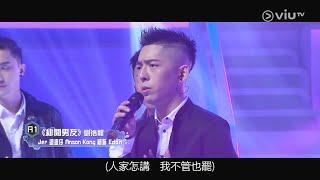 《全民造星》30 強 Team A1 vs B1 歌唱對決《緋聞男友》《思覺失調》