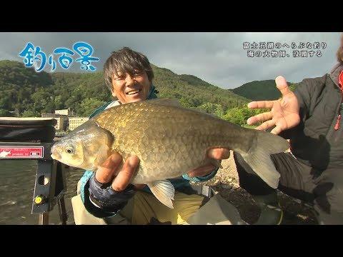 【釣り百景】#305 富士五湖のへらぶな釣り 海の大物師、没頭する