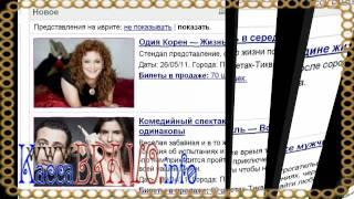 Новые концерты и спектакли в Израиле 1/2/2011 билеты