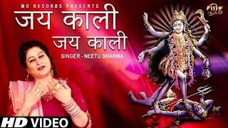 Jai Kali Jai Kali   Kali Mata Special Songs 2018   Neetu Sharma   Mata Bhajan