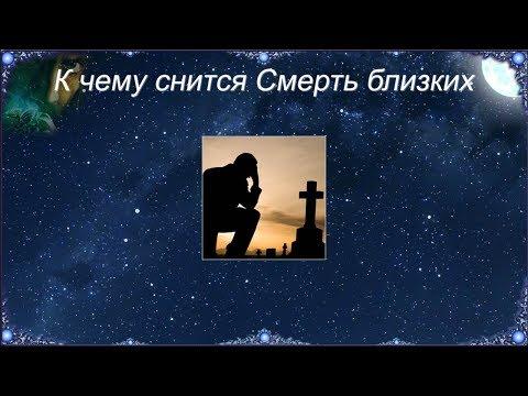 К чему снится Смерть близких (Сонник)