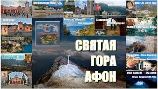 Паломничество на Святую Гору Афон  |  A pilgrimage to the Holy Mount Athos