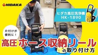 ヒダカ 高圧洗浄機 HK-1890 「高圧ホース収納リール」 の使い方