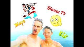 Шахан TV - Отдыхаем