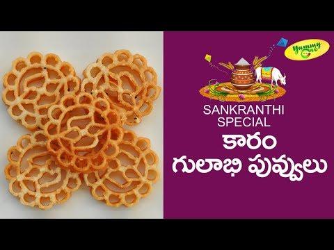 Karam Gulabi Puvvulu Recipe | Sankranti Special 2018 | YummyOne