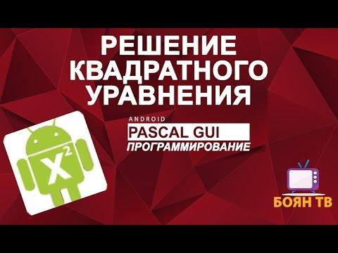 Pascal GUI  Android  - Решение квадратного уравнения ►◄