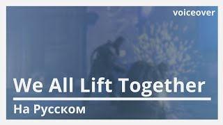 Warframe | Русская Озвучка. Каждый Шаг Вперед Вместе (Кавер We All Lift Together)