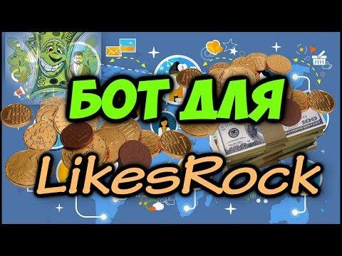 Бот для likesrock бесплатно скачать 💾 Likesrock бот (скрипт) автоматически зарабатывает без Вас