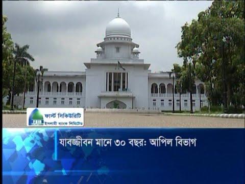যাবজ্জীবন সাজা মানে ৩০ বছর | ETV News
