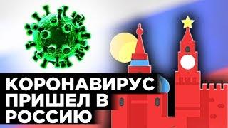 Коронавирус в России, снижение прожиточного минимума и взлет акций Amazon / Финансовые новости