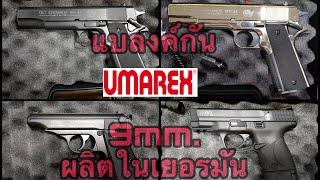 แบลงค์กันที่สมจริงที่สุด Umarex 9 mm PAK.