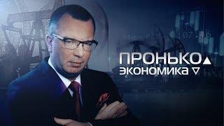 Пронько.Экономика: Девальвация рубля неизбежна?