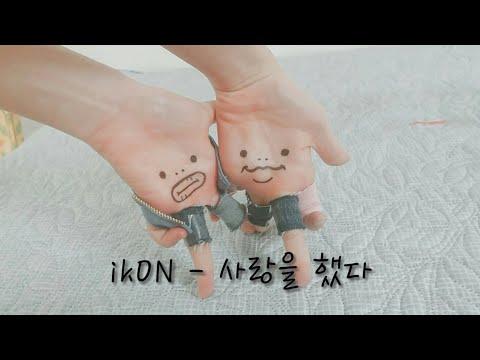 손가락춤) 아이콘 - 사랑을 했다 / Finger dance) iKON - LOVE SCENARIO