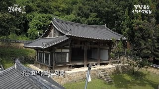 우리의 경북 유산 경주 수재정과 성산서당