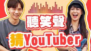 聽笑聲猜YouTuber第二集,現場發出超害羞聲音!【黃氏兄弟】創作者猜謎大賽 Ft. @白癡公主