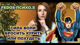 FEDOS-ПСИХО.S Выпуск 1 - Сила Воли (мотивация, дисциплина)